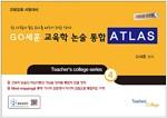 2018 GO세훈 교육학 논술 통합 ATLAS