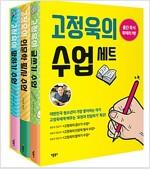 고정욱의 수업 세트 - 전3권
