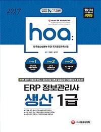 2017 hoa NCS기반 ERP 정보관리사 생산 1급