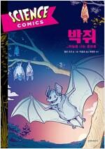 사이언스 코믹스 : 박쥐