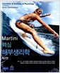 Martini 핵심 해부생리학 - 제5판