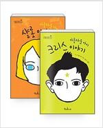 [세트] 아름다운 아이 크리스 이야기 + 샬롯 이야기 - 전2권