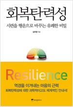 [중고] 회복탄력성