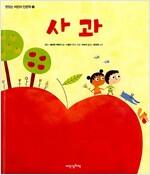 맛있는 어린이 인문학 5 : 사과