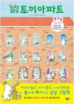 와글와글 토끼 아파트