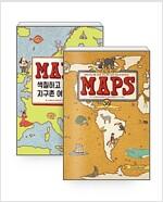 [세트] MAPS + MAPS 색칠하고 그리며 지구촌 여행하기 - 전2권