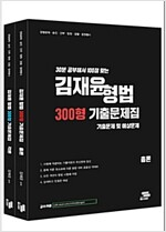 김재윤 형법 300형 기출문제집