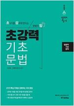 [중고] 선재국어 초강력 기초 문법