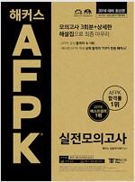 해커스 AFPK 실전모의고사 (2018 대비 최신판)