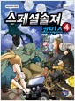 스페셜솔져 코믹스 4
