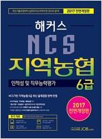 2017 해커스 NCS 지역농협 6급 인적성 및 직무능력평가