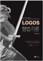 2018 Logos 형법각론