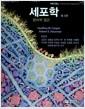 세포학 : 분자적 접근 - 제5판