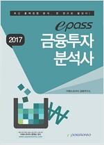 2017 이패스 금융투자분석사