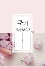 [합본] [BL] 쿠키 드실래요? (전3권/완결)