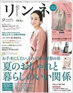 リンネル 2017年 09月號 (雜誌, 月刊)