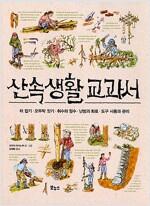 산속생활 교과서