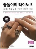 꿈돌이의 라이노 5 : Rhino 3D 주얼리 모델링 기법