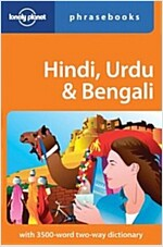 Lonely Planet Hindi, Urdu & Bengali Phrasebook (Paperback, 4)