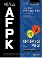 해커스 AFPK 핵심문제집 모듈 2 (2018 대비 최신판)