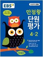 EBS 초등 만점왕 단원평가 전과목 4-2 (2017년)