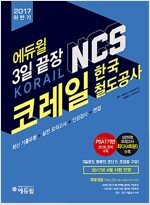 2017 하반기 에듀윌 코레일 한국철도공사 NCS 3일 끝장