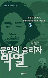 운명의 승리자 박열