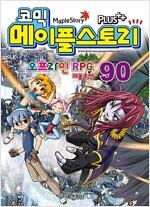 코믹 메이플 스토리 오프라인 RPG 90