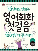 10년 해도 안되는 영어회화 첫걸음 100일만에 끝장내기 (보급판 문고본)