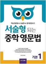 서술형 되는 중학 영문법 기본1 (with Answer Key) (Paperback)