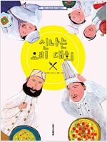 신나는 요리 대회