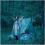 夜の國 (CD)