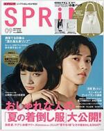 SPRiNG(スプリング) 2017年 09 月號 [雜誌]