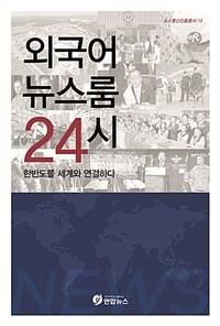 외국어 뉴스룸 24시