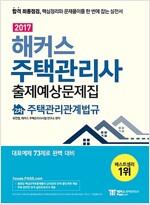 2017 해커스 주택관리사 출제예상문제집 2차 주택관리관계법규