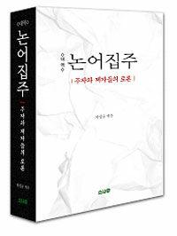 7일 7책] #25 – 논어 공부는 이 책으로 《대역 논어집주》