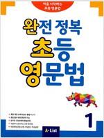 [중고] 완전 정복 초등 영문법 1 (Student Book + 정답 및 해설 + 단어장 + 기출문제 2회분)