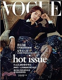 Vogue Taiwan (월간) : 2017년 6월 : 보그 대만판 (박신혜 커버)