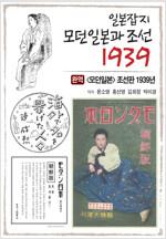 일본잡지 모던일본과 조선 1939