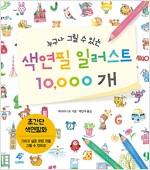 누구나 그릴 수 있는 색연필 일러스트 10,000개
