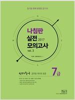 2017 선재국어 7급 나침반 실전 모의고사 Vol.3