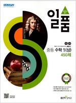 일품 중등 수학 1 (상) 450제 (2018년)