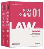 2018 민사소송법 - 전2권