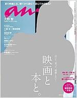 anan (アンアン) 2017年 7/5號 [映畵と本と。] [雜誌] (ムック)