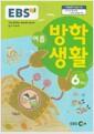 [중고] EBS 여름 방학생활 초등학교 6학년 (2017년)