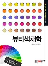 퍼스널 컬러 코디네이터를 위한 뷰티색채학