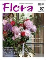 월간 FLORA 2017년 7월호