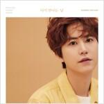 [중고] 규현 - 다시 만나는 날 (SINGLE) (홍보용 음반)