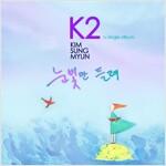 [중고] K2(김성면) - 눈빛만 들려 (디지털 싱글)
