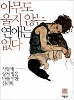 [중고] 아무도 울지 않는 연애는 없다